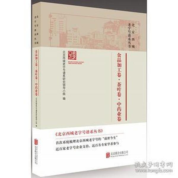 正版图书 北京西城谱系丛书:食品加工卷茶叶卷中药业卷 97875