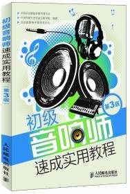 正版图书 初级音响师速成实用教程-第3版 9787115298690 人民邮电