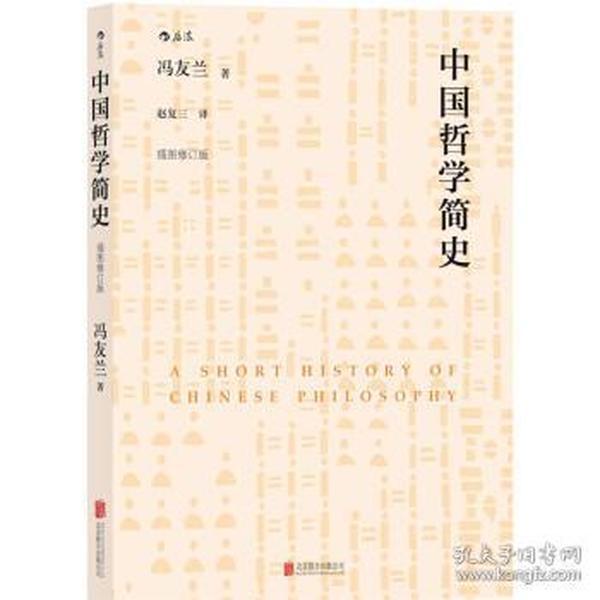 正版图书 中国哲学简史 9787559605825 北京联合