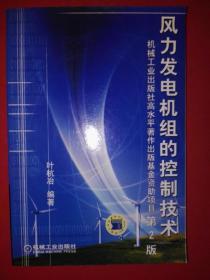 风力发电机组的控制技术