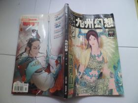 恐龙九州幻想{亘白号.明月号.岁正号.裂章号}4册合售