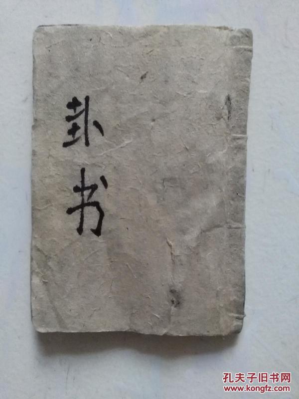 手 钞 六爻卦书        完整一册