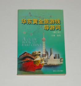 华东黄金旅游线导游词  2003年