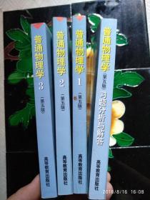 普通物理学 第五版 123全三册+习题分析与解答