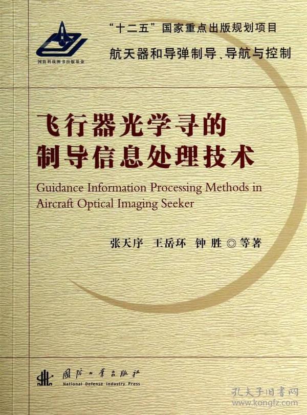 飞行器光学寻的制导信息处理技术
