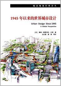 1945年以来的世界城市设计