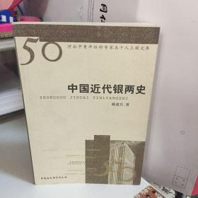 中国近代银两史