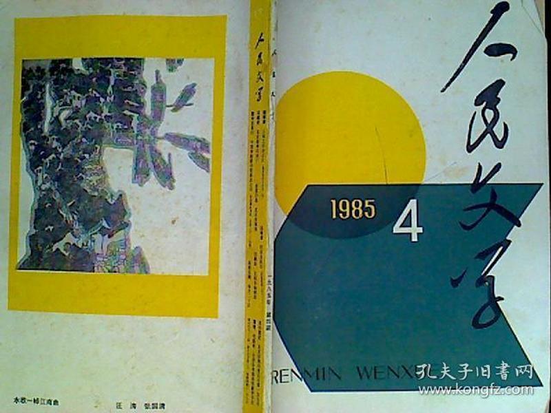 人民文学1985年第4期