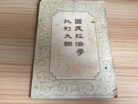 国民经济学批判大纲【51年一版一印 繁体竖版 仅印4000册】