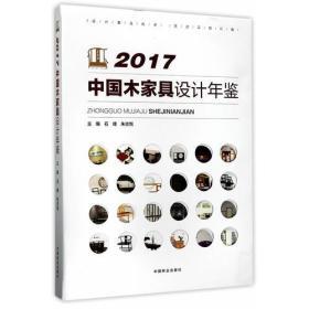 2017中国木家具设计年鉴