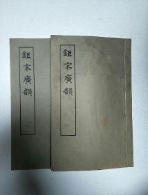 钜宋广韵(全二册,线装影印本  81年一版一印)