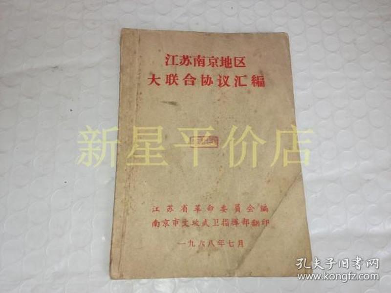 文革书刊资料--------《江苏南京地区大联合协议汇编》!(1968年,江苏省革命委员会编)