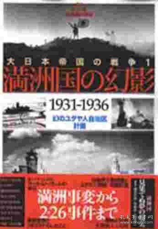 《大日本帝国の戦争1——満洲国の幻影 1931-1936 毎日ムック シリーズ20世纪の记忆》