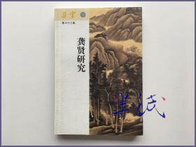 朵云 63 龚贤研究  2005年初版