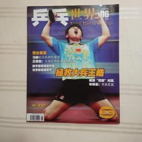 乒乓世界 2009年 第06期(无赠品)