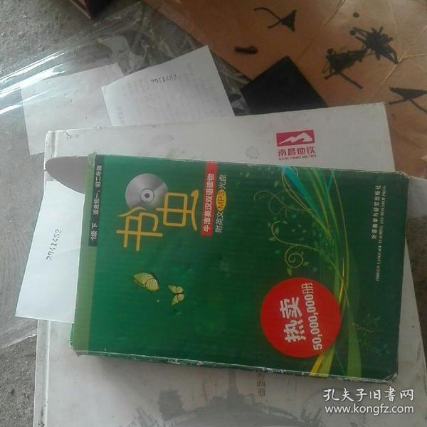 书虫·牛津英汉双语读物(1级)(下)(适合初1、初2年级)