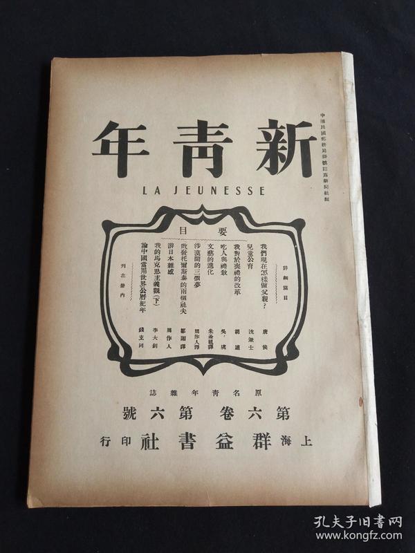 新青年第六卷第六号,民国旧书,民国期刊,共产党旧刊,博物馆资料