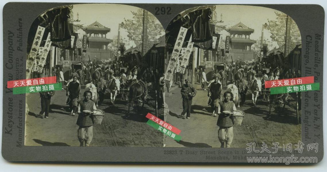 清末民国时期原版立体照片-----清末东北奉天(沈阳)的繁华的闹市,老字号复兴厚,远处可见鼓楼