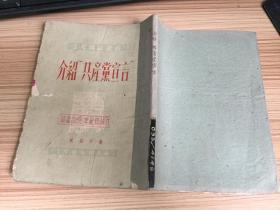 """介绍""""共产党宣言""""【封底缺了其他纸粘贴代替】"""