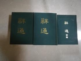 辞通(上下册)+辞通续编