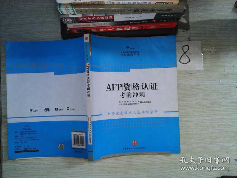 AFP资格认证考前冲刺