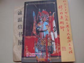 梅兰芳大师诞辰百周年纪念演出特刊《穆桂英挂帅》