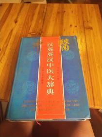 汉英英汉中医大辞典