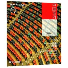 设计与教育(中国室内)