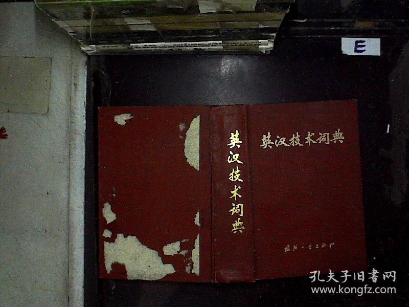 英汉技术词典;