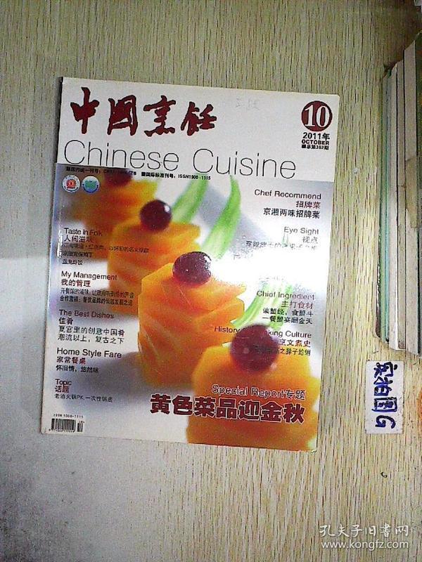 中国烹饪 2011 10