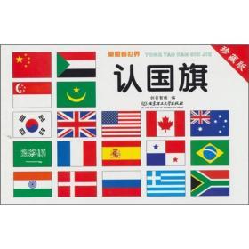 童眼看世界:认国旗(珍藏版)
