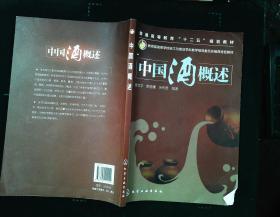 中国酒概述