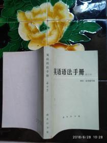 英语语法手册 修订本