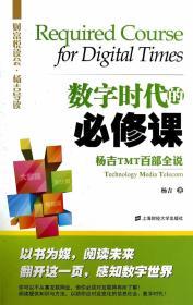 财富悦读会·杨吉导读·数字时代的必修课:杨吉TMT百部全说