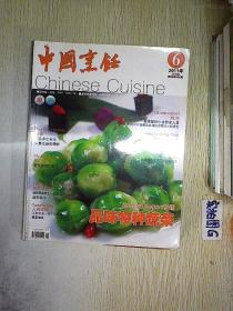 中国烹饪 2011 6