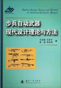 步兵自动武器现代设计理论与方法