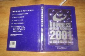 吉尼斯世界记录大全2001