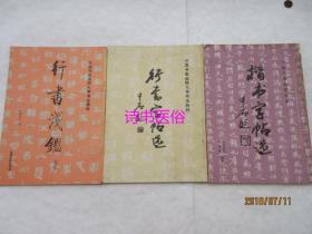 中国书画函授大学书法教材:行书浅鉴、行书字帖选、楷书字帖选 3本合售