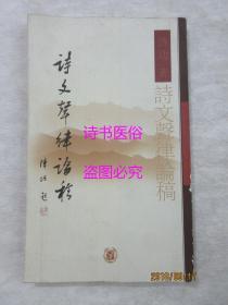 诗文声律论稿——启功著,中华书局(2002年版)