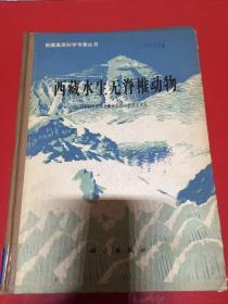 青藏高原科学考察丛书 西藏水生无脊椎动物【精装16开 83年一版一印】