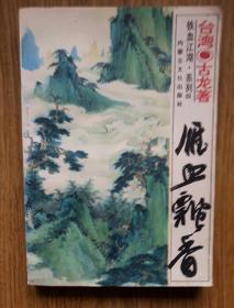 古龙<铁血江湖系列四>: 雁血飘香 [1994年一版一印 印量较少]