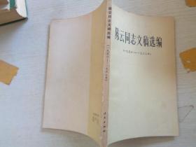 陈云同志文稿选编 1956-1962
