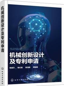 機械創新設計及專利申請