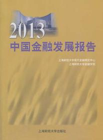 2013中国金融发展报告