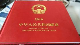 中国邮票 2010中华人民共和国邮票  邮册 中英对照