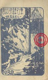 农村歌谣初集-1932年版-(复印本)-伍农丛书
