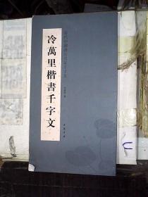 当代中国书法名家千字文:冷万里楷书千字文