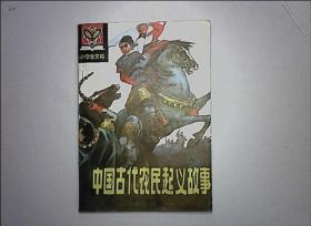 中国古代农民起义故事―小学生文库