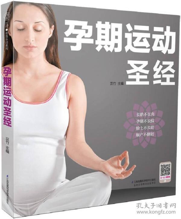 孕期运动圣经