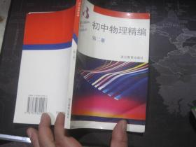初中物理精编 第二册